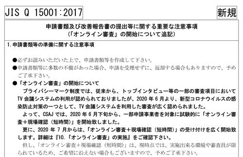 CSAJ_リモート審査