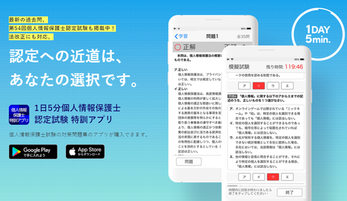 1日5分個人情報保護士認定試験 特訓アプリ