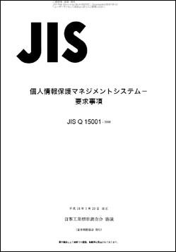 JIS Q 15001:2006
