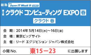 cloud_expo