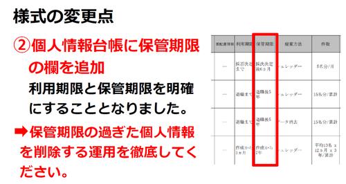 個人情報台帳に「保管期限」の欄を追加