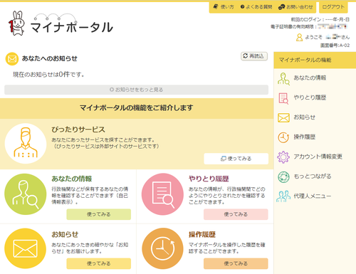 myna_portal (2)