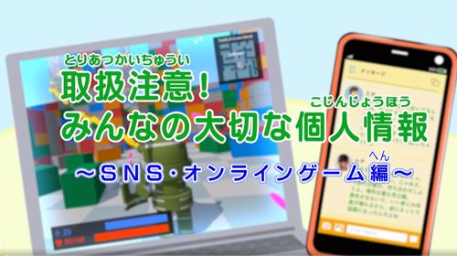 取扱注意!みんなの大切な個人情報〜SNS・オンラインゲーム編〜