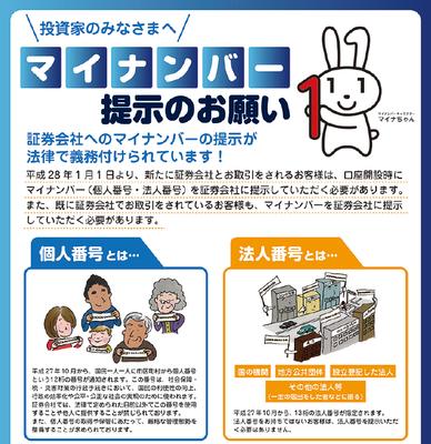 日本証券業協会資料