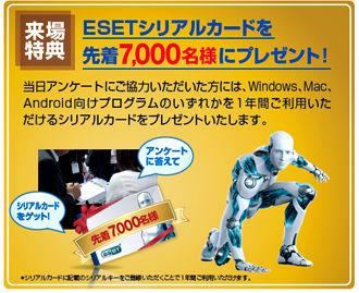 Expo2014ESET_4