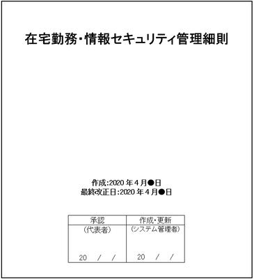 在宅勤務・情報セキュリティ管理細則表紙