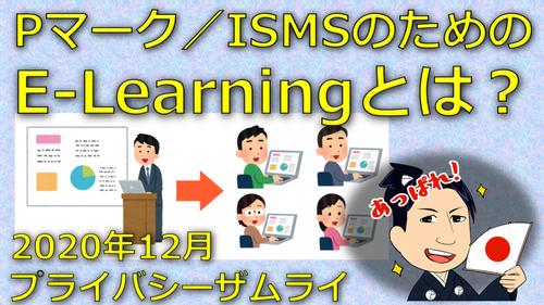 Pマーク/ISMSのためのE-Learning活用セミナー