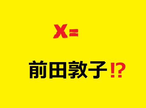 MAEDAATUKO=X