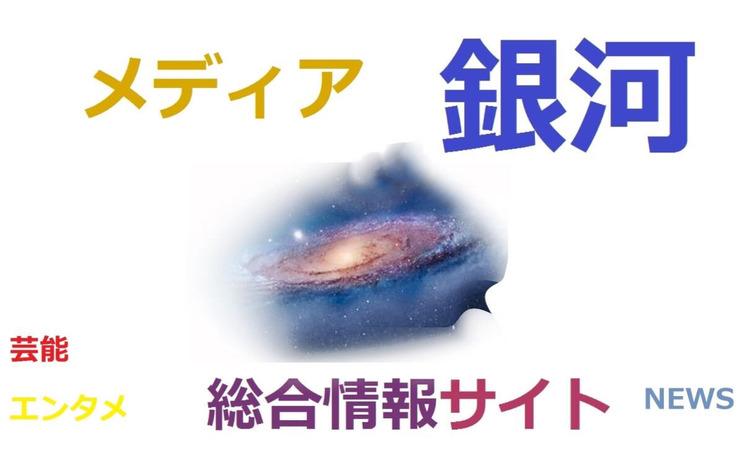 メディア銀河