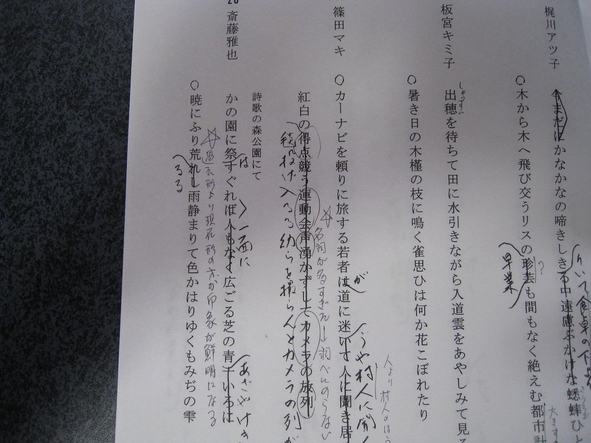篠弘館長の短歌実作講座 : 雲は形を変えながら