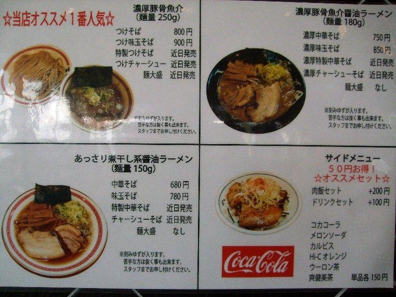 しらすのラーメン日記:松戸富田製麺@三井アウトレットパーク ...