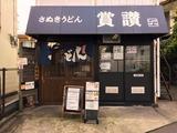 賞賛 (1)