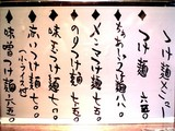 濱田屋 つけ麺メニュー