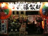 武藤製麺所 外観