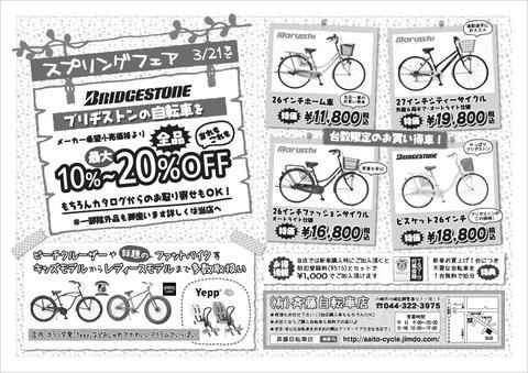 斉藤自転車店様