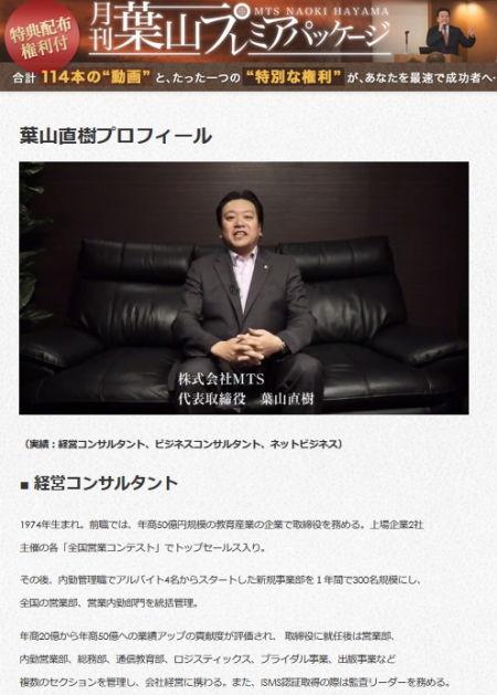 葉山直樹の株式会社MTSの倒産の裏側とネットビジネスで稼ぐ実力