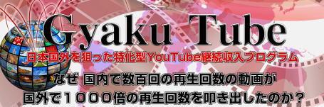 YouTube海外向け戦略 Gyaku Tubeを見て感じた事。購入前必読!