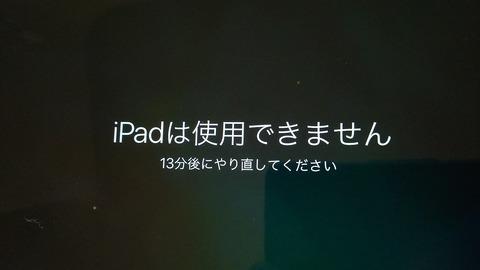 iPadのパスコードのロック解除ができない場合に復活させる方法