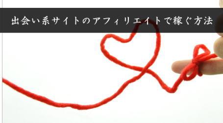 出会い系サイトアフィリエイトで稼ぐ方法(木村吾郎)初心者が平均日給2万円を目指す方法