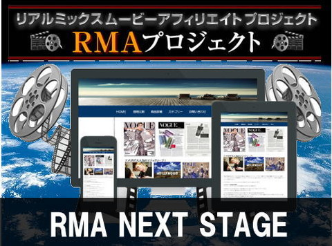 リアルムービーアフィリエイトプロジェクト(RMA) 金子仁志の内容 暴露