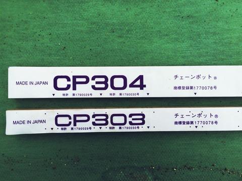 【実験】長ネギのチェーンポットCP303とCP304の違い