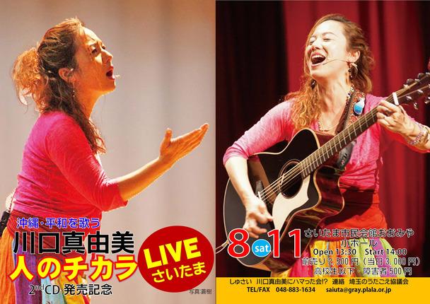 埼玉LIVEチラシ2blog
