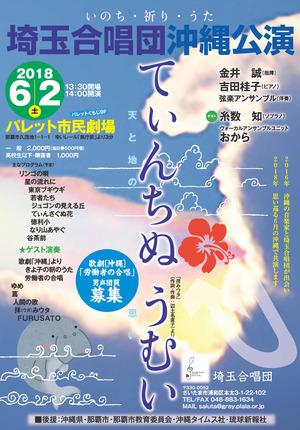 沖縄公演2次チラシ表