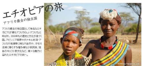 エチオピアの旅