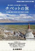 brochure_141_tibet