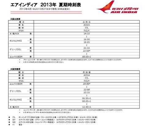 AI時刻表2013夏期大阪発着便