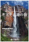 ギアナ高地パンフレット表紙