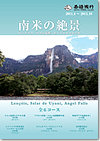 brochure_nanbei_2011