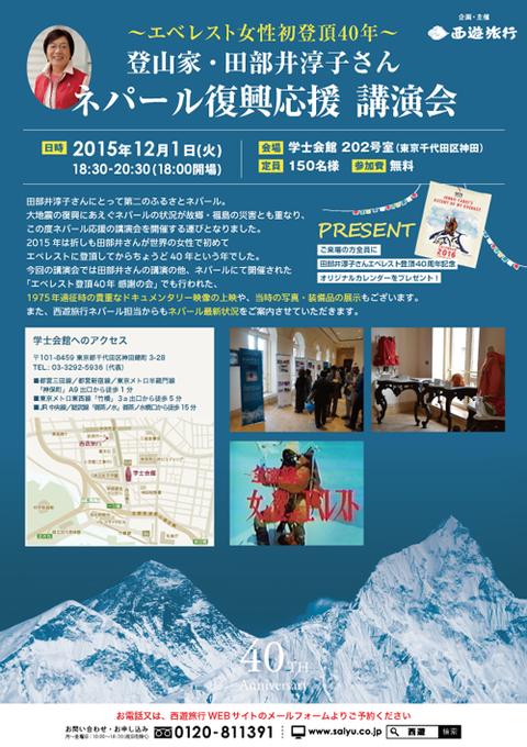 tabei_leaflet_3