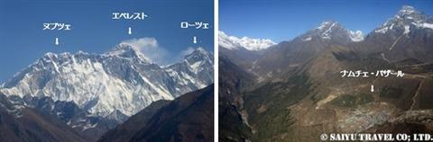 エベレスト ヘリフライト 西遊旅行 (8)