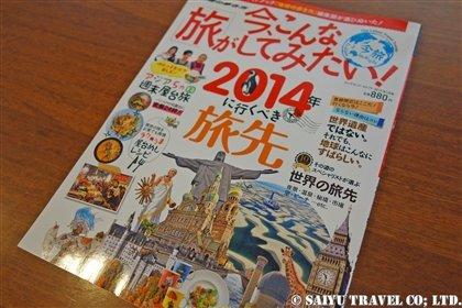 今、こんな旅がしてみたい2014 (5)