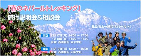 ネパール説明会