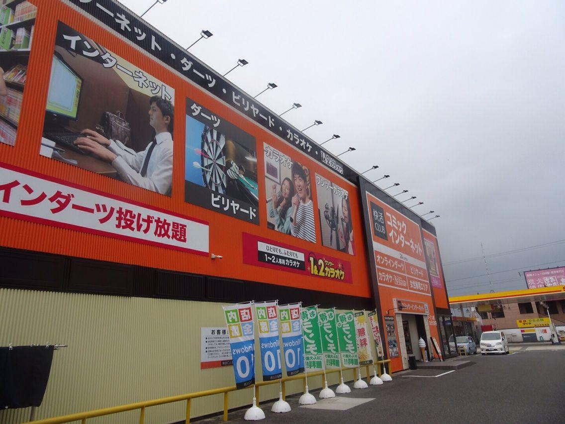 三重県川越町天気