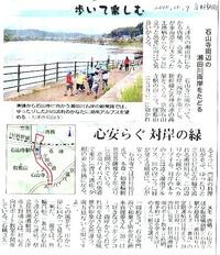 瀬田川かいわい京都新聞記事