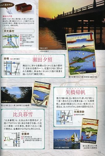 setaosekishou001