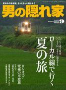 otokono-kakurega002