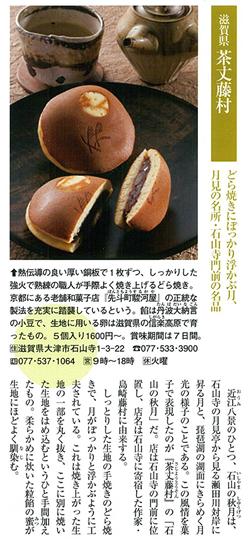saraidoayaki