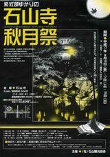 2005.9.16〜18秋月祭