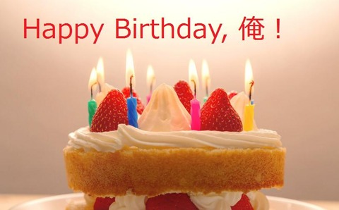 Happy Birthday, 俺!