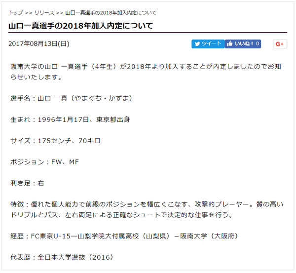 鹿島に来年加入するのが内定している選手が過去にツイートした内容が話題に!
