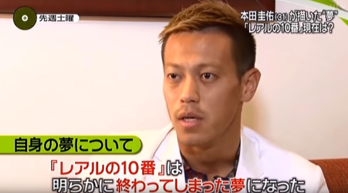 【動画】ZEROに出演の本田圭佑「レアルの10番は明らかに終わってしまった夢…」
