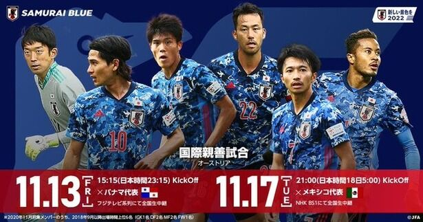 【朗報】日本代表さん、3軍でもW杯出場できそうなくらい層が厚かったwww
