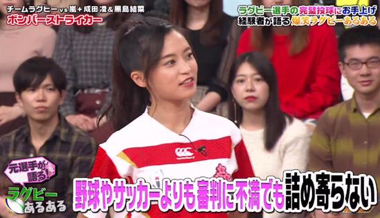 【悲報】小島瑠璃子、ラグビーを持ち上げる為にサッカーと野球をdisって批判殺到