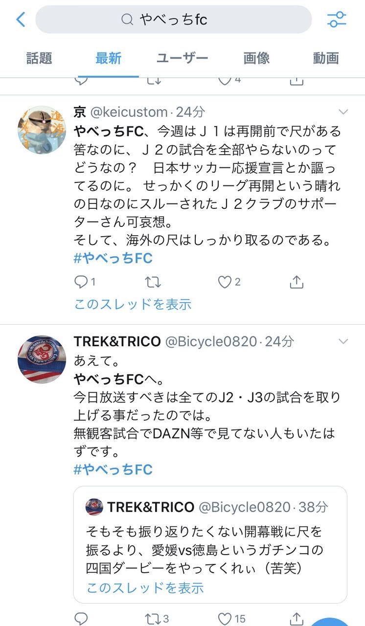 【悲報】やべっちFC、炎上wywywywywywywywywywy