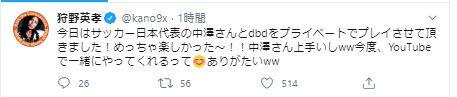 狩野英孝さん、ゲーム実況で本気を出す!サッカー元日本代表の中澤とコラボへww