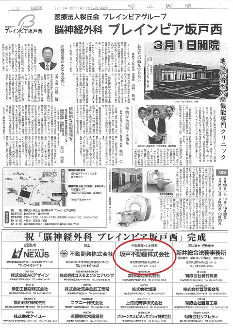 埼玉新聞画像